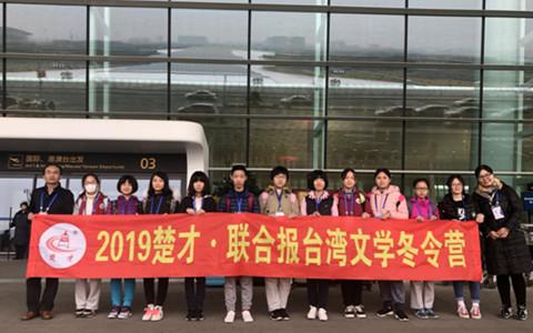 第12届联合杯作文大赛在台颁奖 11名武汉学子获奖
