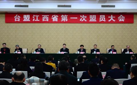 台盟江西省第一次盟员大会在南昌隆重召开