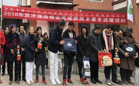 台湾慈济慈善事业基金会深入荥经县民建彝族乡开展寒冬送温暖活动