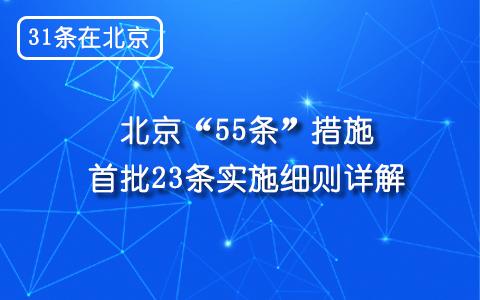 """【31条在北京】北京市公布""""55条措施""""实施细则详解及具体咨询电话"""