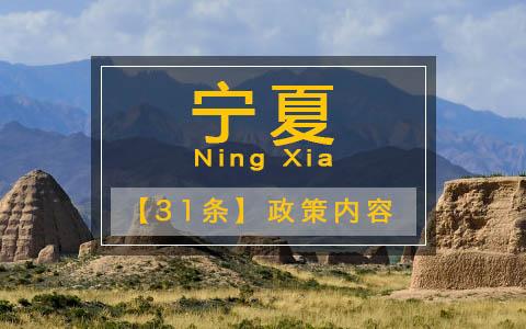 【31条在宁夏】《关于促进宁台经济文化交流合作的实施意见》(全文)