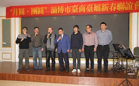 月圆·团圆共度元宵-淄博市举办台商台属新春联谊会