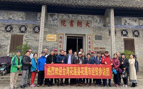 台湾花莲县花莲市经贸参访团到广西钦州参访交流
