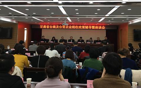 甘肃省台办举办台商及台资企业税收政策辅导培训