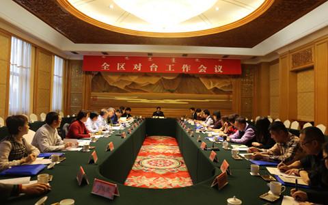 2019年全区对台工作会议在呼和浩特召开