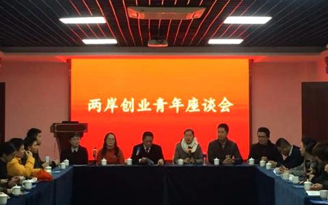 闽台新青年创新创业发展交流活动在福州举行