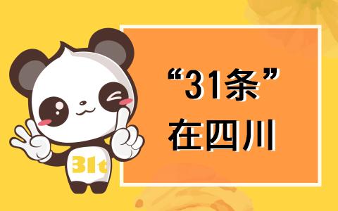 【31条在四川】成都青创园为台青创业落户项目补贴往返机票