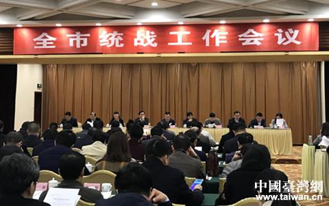 郑州、南阳和驻马店等地召开全市统战暨对台工作会议