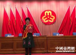 """在皖台胞荣获安徽省""""三八红旗手""""称号"""