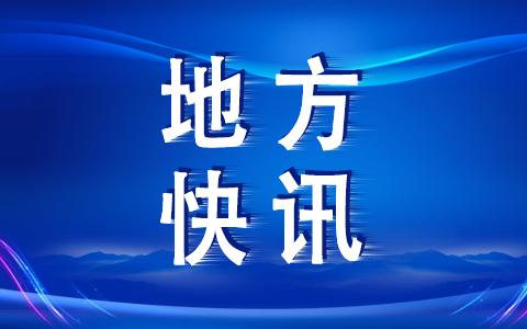 """贵州省台办联合7家省直部门 开展""""2019黔台经济社会融合发展推进年""""活动"""