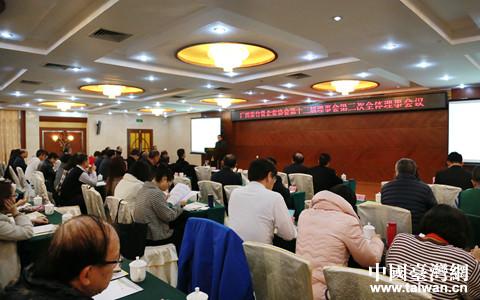 广州市举办台商《粤港澳大湾区发展规划纲要》宣讲会