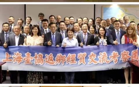 上海市台协回乡寻两岸双赢商机