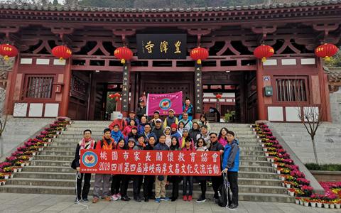 台湾桃园市家长关怀教育协会到四川省广元市参访交流