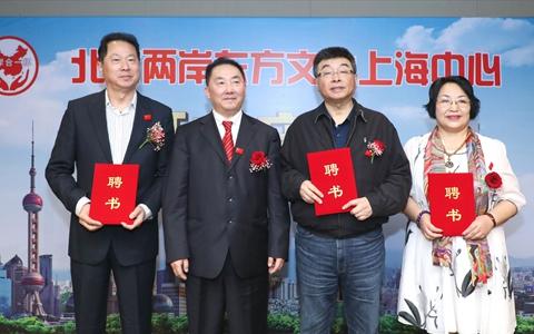 京港沪台交流新平台成立 共促两岸文化交流