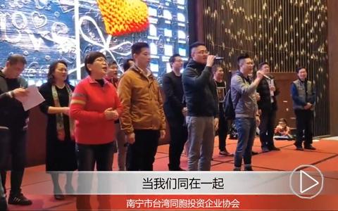 广西南宁将举办第42届西南西北地区台协会长联谊会暨第13届南宁市台协理监事就职典礼