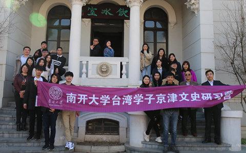 """天津是一座美丽的城市——""""美丽祖国—感知天津""""活动在津举行"""