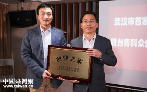 兄弟齐心 其利断金——武汉市首家台青创业之家暨台青科众创空间在汉成立