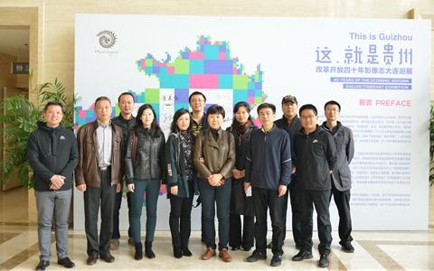 大连市台办组织观看贵州改革开放四十年影像巡展