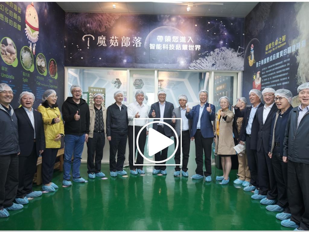 四川省农业参访团参访台湾彰化县、云林县.jpg