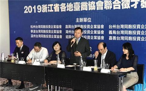 浙江台商协会在台发布1000余个实习就业岗位.jpg