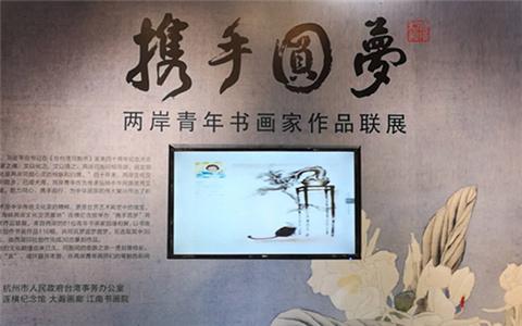 """""""携手圆梦""""两岸青年书画展在杭开幕.jpg"""