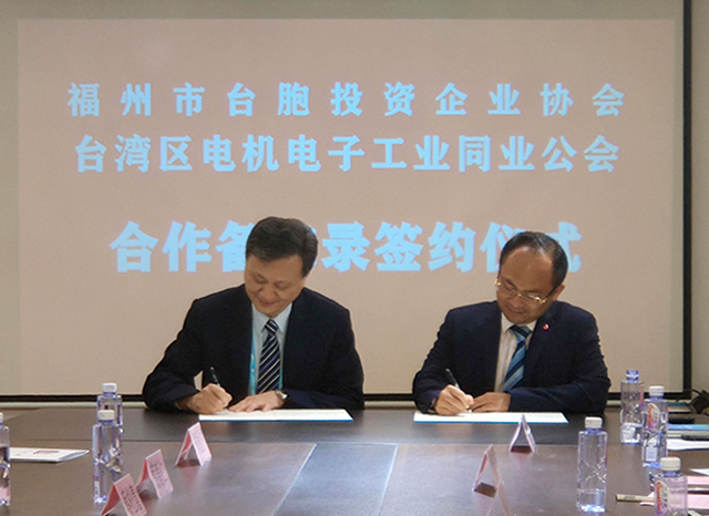福州市台协会与台湾区电机电子工