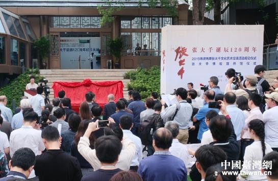 四川举办2019海峡两岸张大千文化艺术交流活动