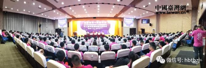 2019年全国台联第十六届台胞青年千人夏令营湖北营在汉开营