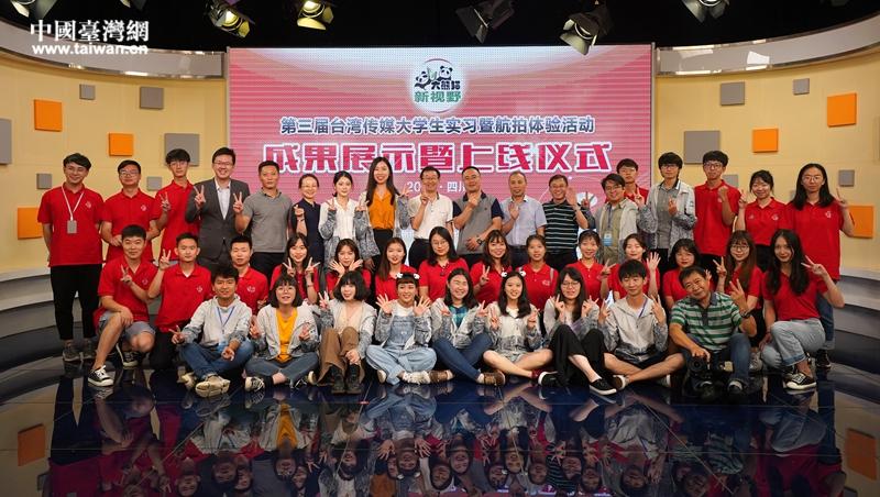 台湾传媒学子参加实习暨航拍体验活动 感受传播四川发展魅力