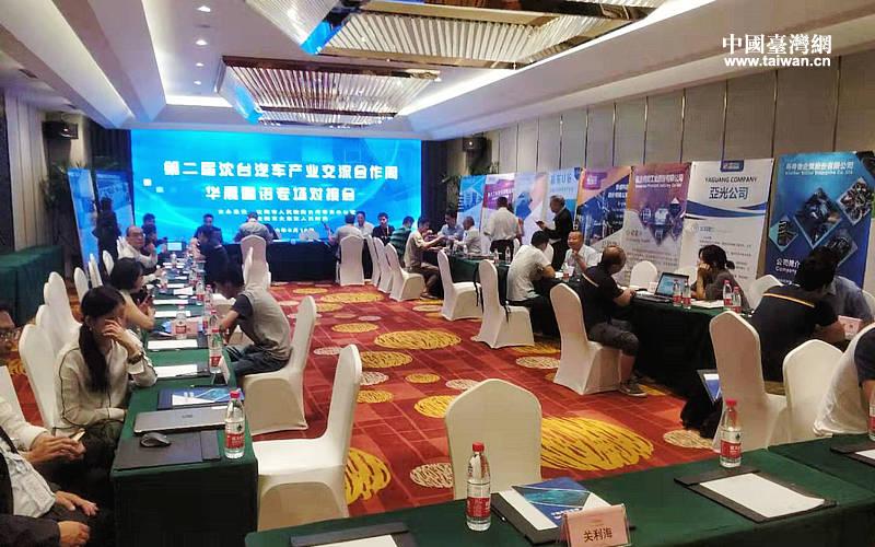 沈阳市台办组织召开华晨雷诺专场对接会.png