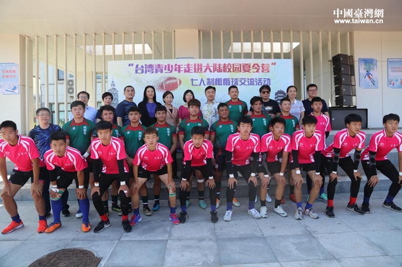 京台青少年橄榄球友谊赛在石景山区举行.jpg