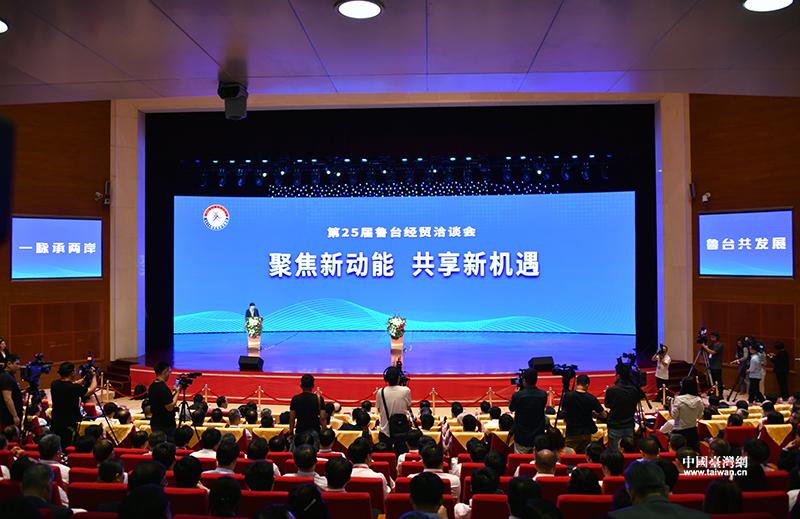 第25届鲁台经贸洽谈会开幕 聚焦两岸新动能融合发展