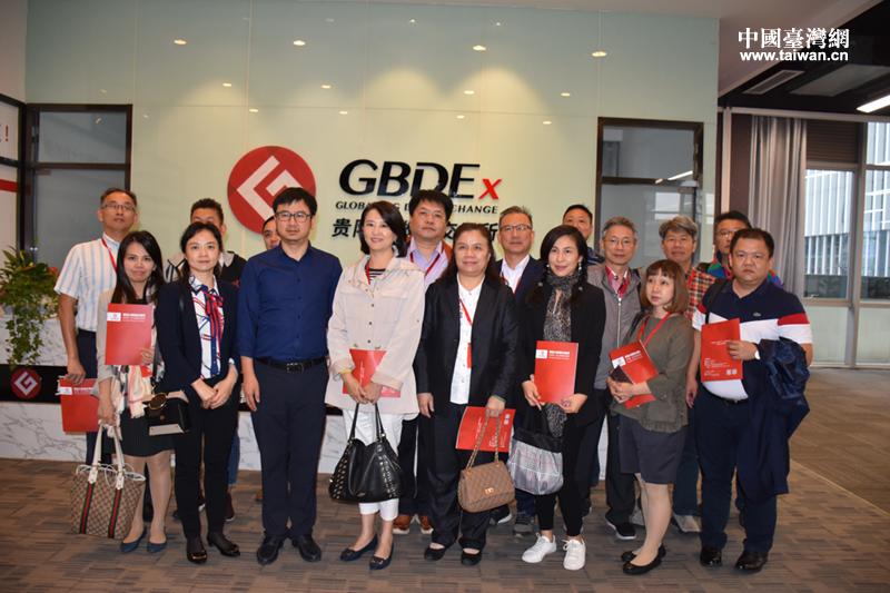 台湾金融企业人士参观贵阳大数据交易所.png