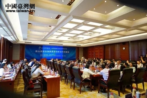 2019黔台两地金融服务业创新合作对接会在贵阳举办.jpg