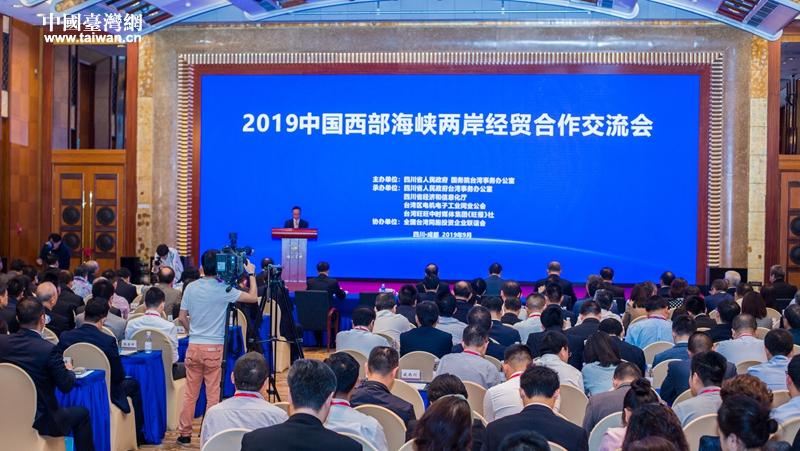 2019中国西部海峡两岸经贸合作交流会在四川成都开幕。.jpg