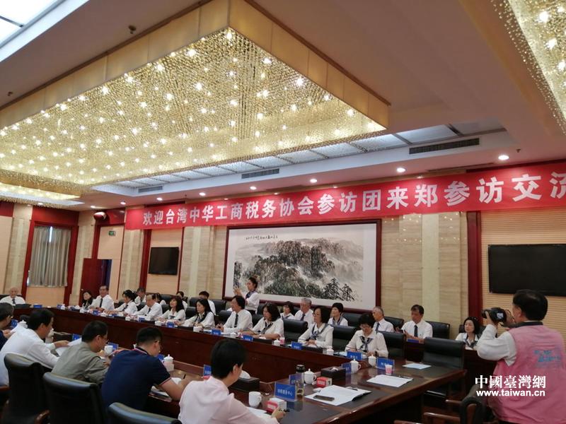"""台湾""""中华工商税务协会""""到郑州参访.png"""