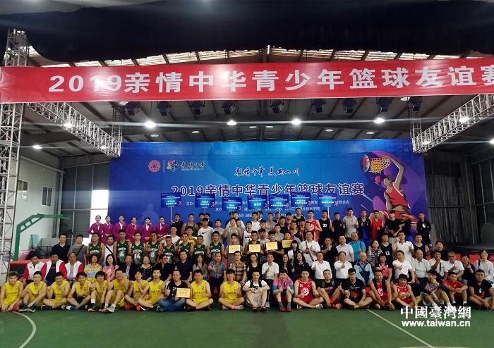 """2019""""亲情中华""""青少年篮球友谊赛日前在四川举行"""