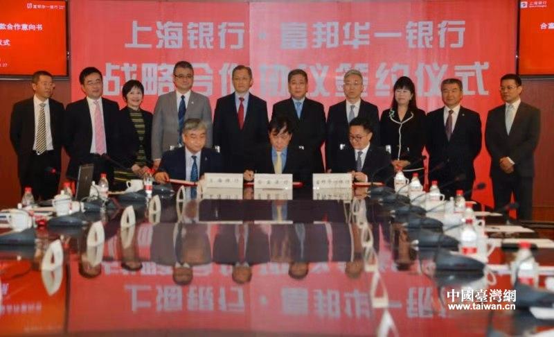 上海银行与富邦华一银行签署战略合作协议共同服务两岸客户