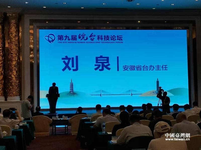 第九届皖台科技论坛在安庆市举办.jpg