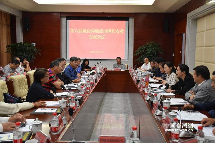 第六届筑台两地都市现代农业交流会议在贵阳市举行.jpg
