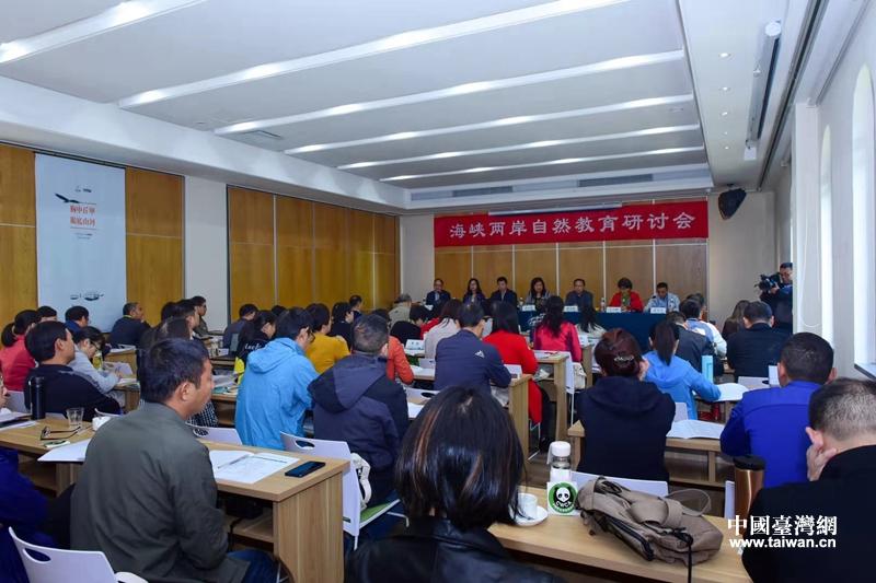 海峡两岸自然教育研讨会在杭举行.jpg