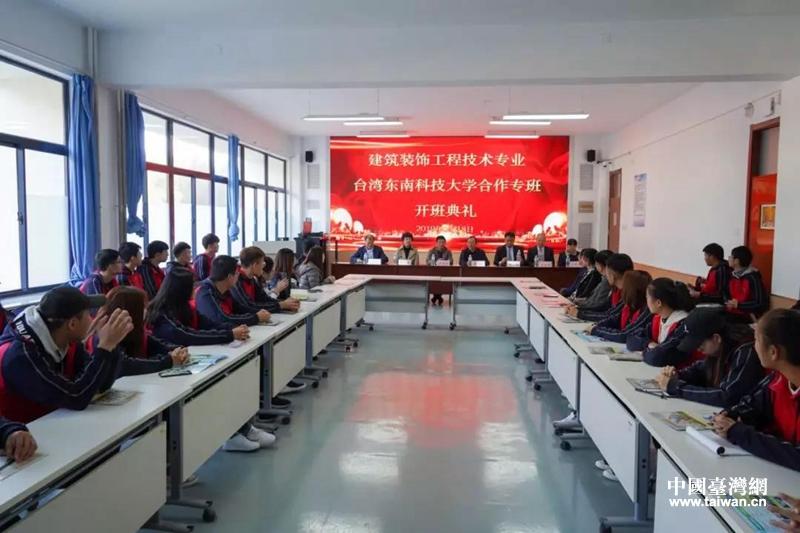 台湾东南科技大学与威海职业学院合作专班开班典礼举行.jpg