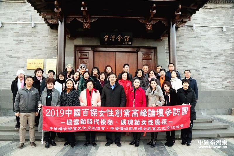台湾中华两岸妇女经贸文化交流协会1.jpg
