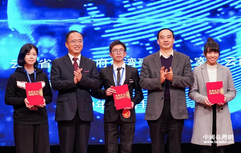 省委台办主任张朝德(右二)、云南师范大学校长将永文(左二)为获得一等奖的团队颁奖.jpg