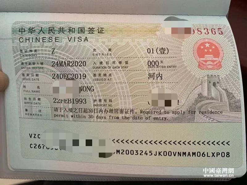 工作签证.jpg