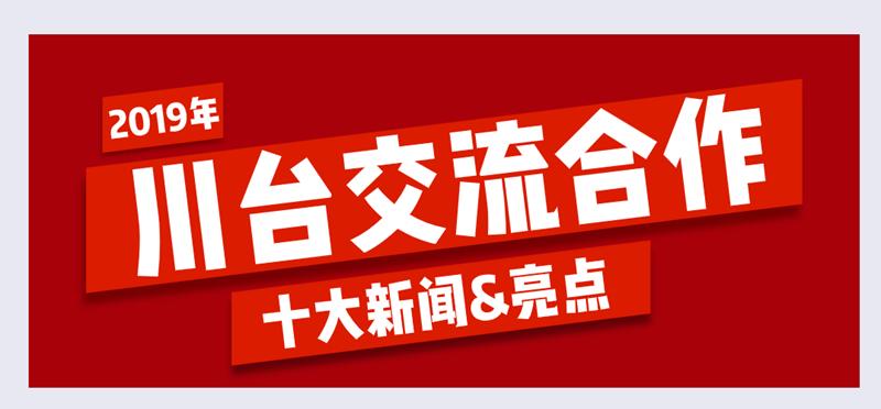 川台交流合作十大新闻.png