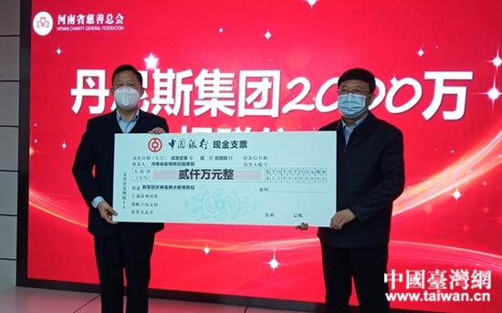 丹尼斯集团向河南省慈善总会捐赠2000万元.jpg