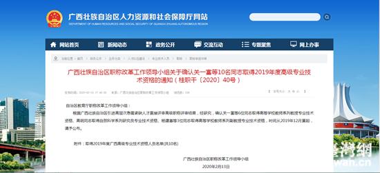 广西4名台籍教师获高级专业技术