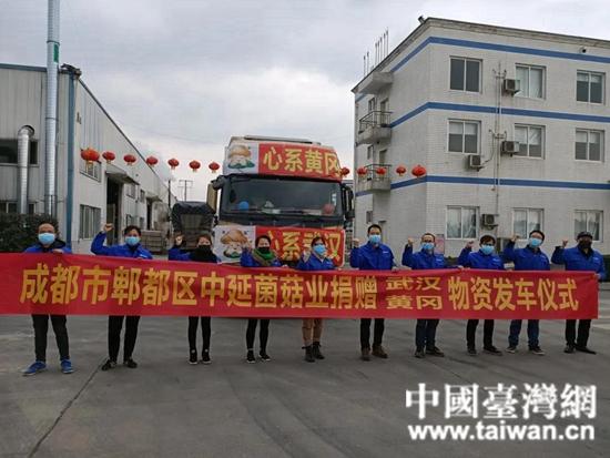 成都中延榕珍菌业公司继3批捐赠杏共26吨鲍菇驰援湖北.jpg