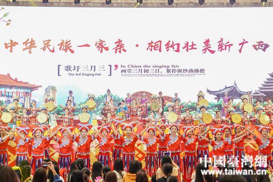 """中华一家亲——桂台各民族欢度""""壮族三月三"""".jpg"""